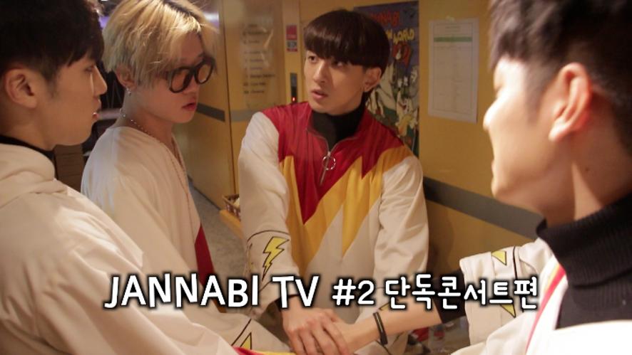 잔나비TV 제2화 (JANNABI TV #2 콘서트편)