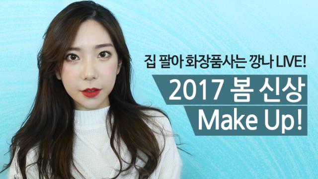 [깡나 KANGNA] 2017 봄 신상 제품들로 하는 메이크업 Spring Makeup