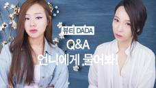 [뷰티DaDa] Q&A 뷰티다다에게 물어봐 / Q&A with BeautyDaDa