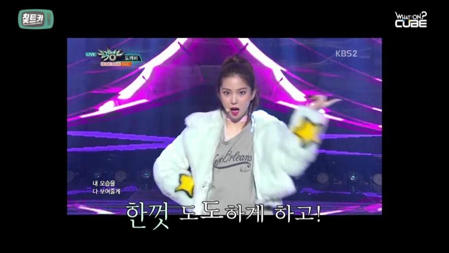 CLC - 칯트키 #4 ('도깨비' 막방 비하인드 PART 1)
