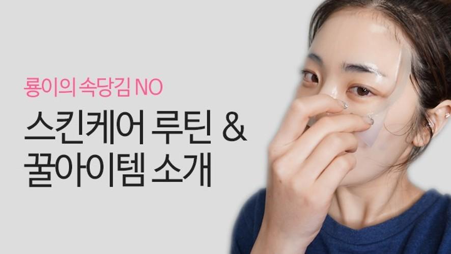 [룡이] 속당김 NO, 스킨케어 루틴 & 꿀아이템 추천