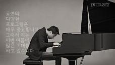 피아니스트 스티븐 린- 그를 들뜨게 하는 것!? 디토 10주년 기념 인터뷰 Steven Lin Interview #DITTO
