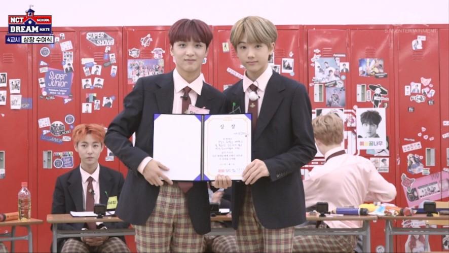 [꿈꾸는 소년들] NCT SCHOOL DREAM MATE #4교시