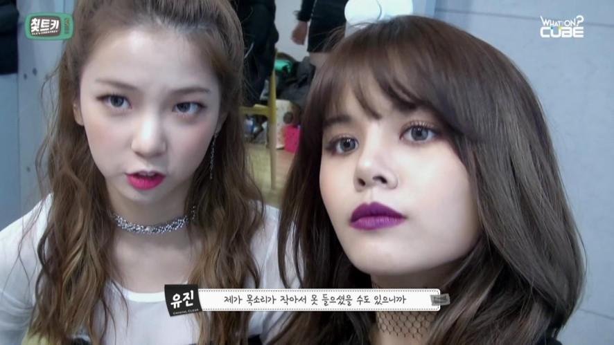 CLC - 칯트키 #5 ('도깨비' 막방 비하인드 PART 2)