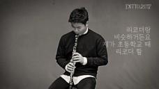 숨소리도 재능인 남자, 클라리네티스트 김한 인터뷰 Han Kim Interview #DITTO