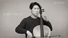 따뜻한 남자, 첼리스트 문태국 Taeguk Mun : Interview #DITTO