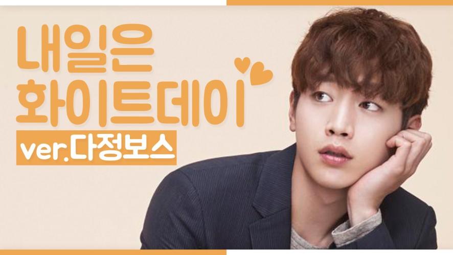 내일은 화이트데이 #2 ver.다정보스 <D-1 White Day with Seo Kang-jun>