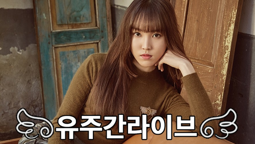 [REPLAY] 유주간라이브 1화