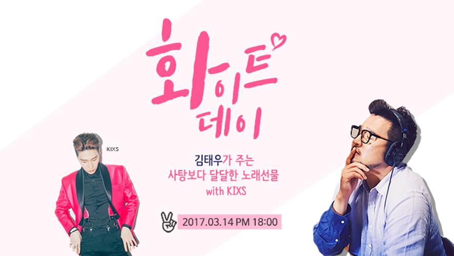 화이트데이,김태우의 달달한 노래선물 with KIXS