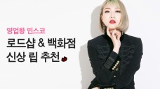 [민스코_MINSCO] 로드샵&백화점 신상 립 추천 ! New Spring Lipstick and Lipstain Review!
