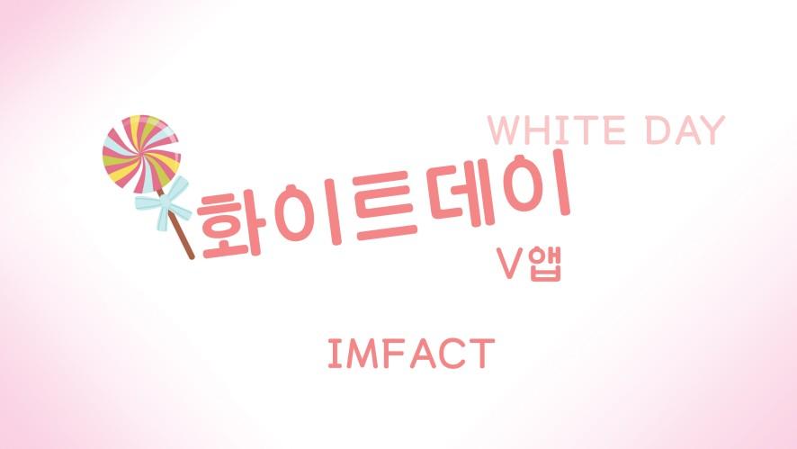 [IMFACT] Happy White Day♥