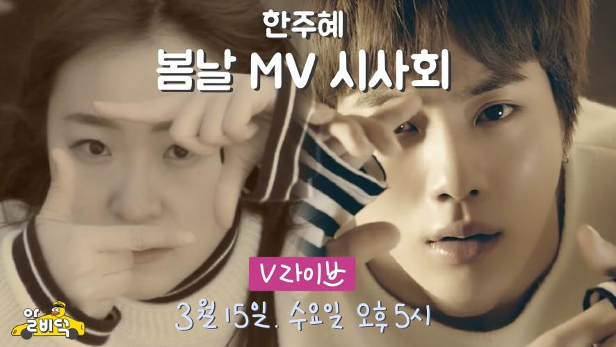 한주혜 BTS 봄날 패러디 MV 시사회