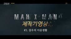 '맨투맨' 제작기 영상 3부 설우의 이중생활 / 'MAN x MAN' making film