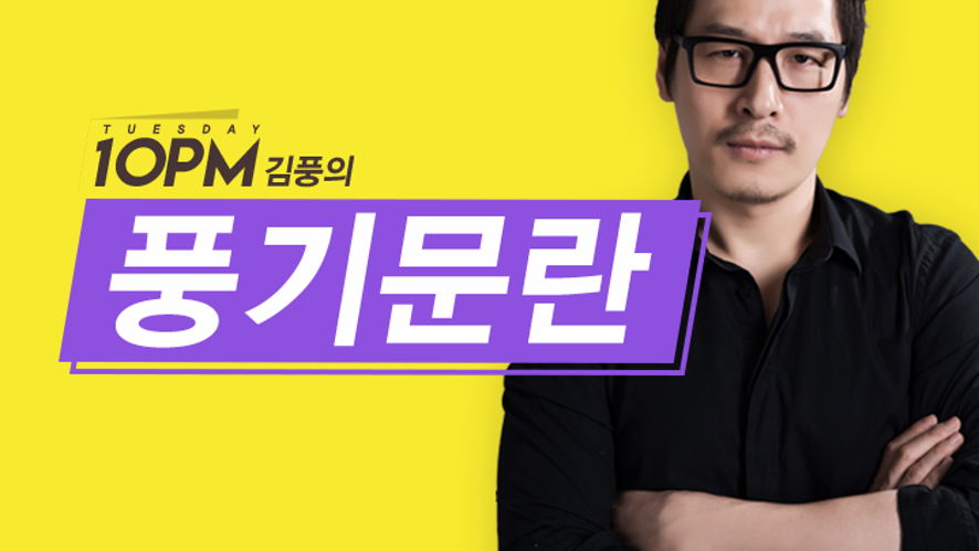 [10PM시즌3] 김풍, 주호민작가의 풍기문란 Unexpected Sub Culture Talks-how Kim Poong&Joo homin