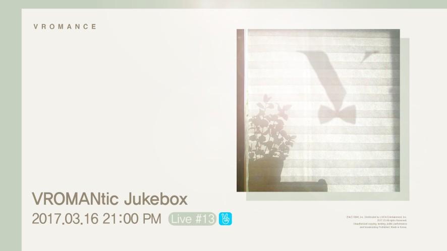 [봄맞이 특집] 브로맨틱 주크박스 라이브  #13 (VROMANtic Jukebox Live #13)