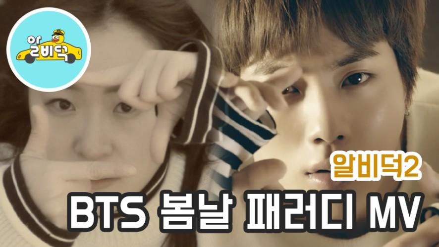 [알비덕 2 덕질드라이브] BTS 봄날 패러디 MV
