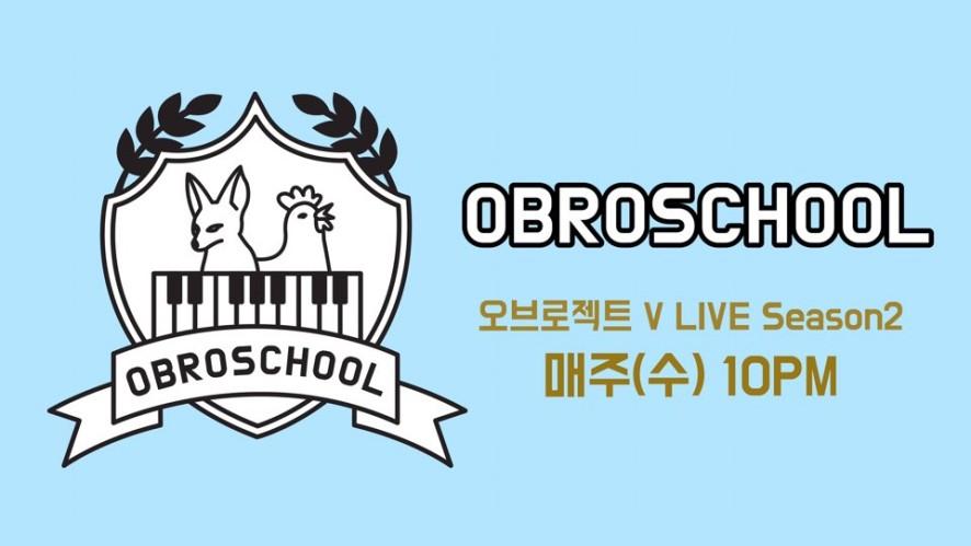 오브로젝트OBROJECT <OBROSCHOOL> 1교시 : OT