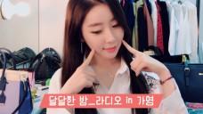 달달한 밤_라디오in가영 17