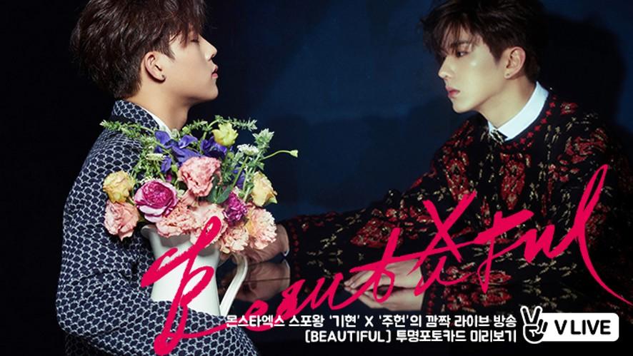 스포왕 '기현' X '주헌' - BEAUTIFUL 앨범 투명포토카드 미리보기
