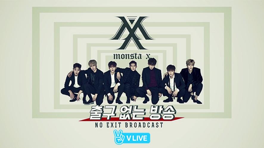 [MONSTA X] 몬스타엑스 - 출.없.방 #03