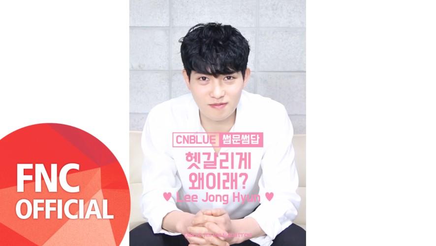 CNBLUE (씨엔블루) - 헷갈리게 왜이래? 썸문썸답! (JONG HYUN)