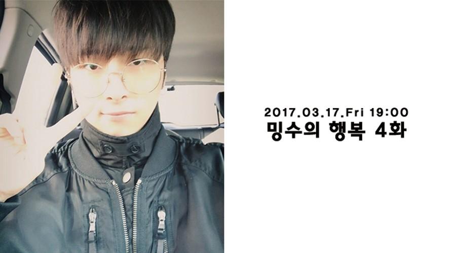 [민수] 밍수의 행복 4화