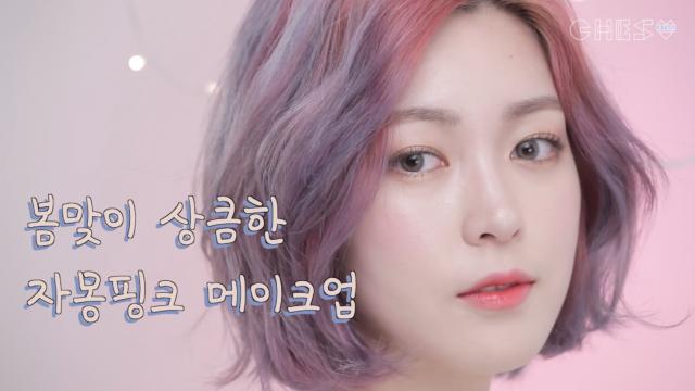 [체스_CHES] 봄맞이 상큼한 자몽핑크 메이크업! Grapefruit Pink Makeup!