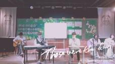 오브로젝트(OBROJECT) 'Those were the days' Fanmeeting Live Ver.