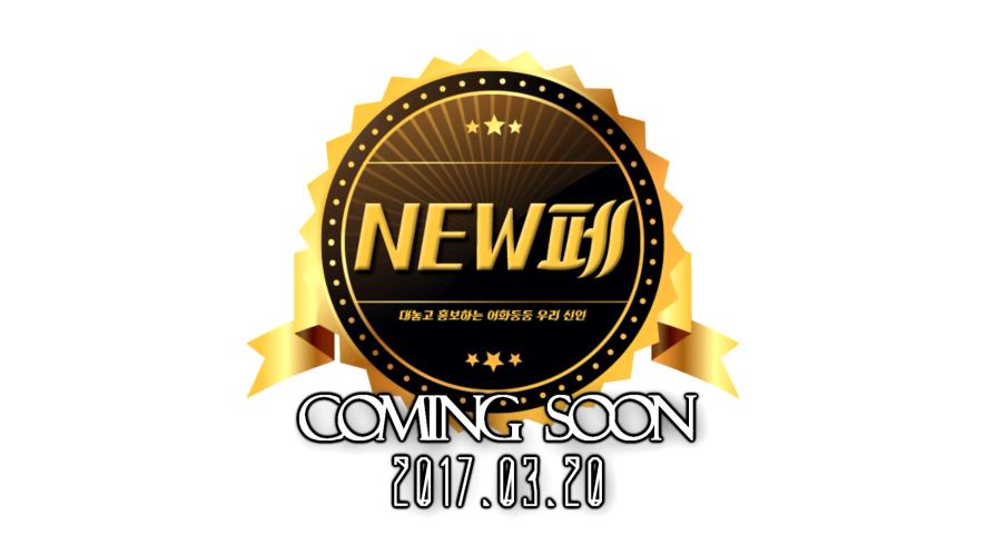 대놓고 홍보하는 우리 신인 ★NEW페★ 공식 예고편