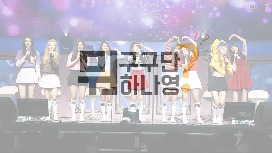 구구단(gugudan) 구구단뭐하나영? ep.8