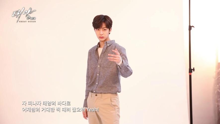 [MONSTA X] 모바일게임 '태양' OST <고래사냥>