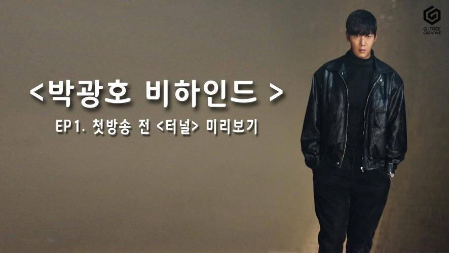 박광호 입덕 각?! 최진혁 <터널> 촬영 미리보기