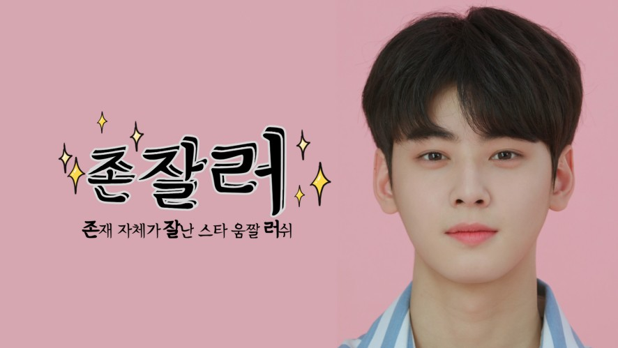 [존잘러] ASTRO 차은우 편 (Zone! Zealous!:The gang of pretty boys)