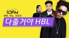 [10PM 시즌3] 일요일! 하하,미노,지조 다줄거야HBL 시즌3 농구편 - Give You Everything season3