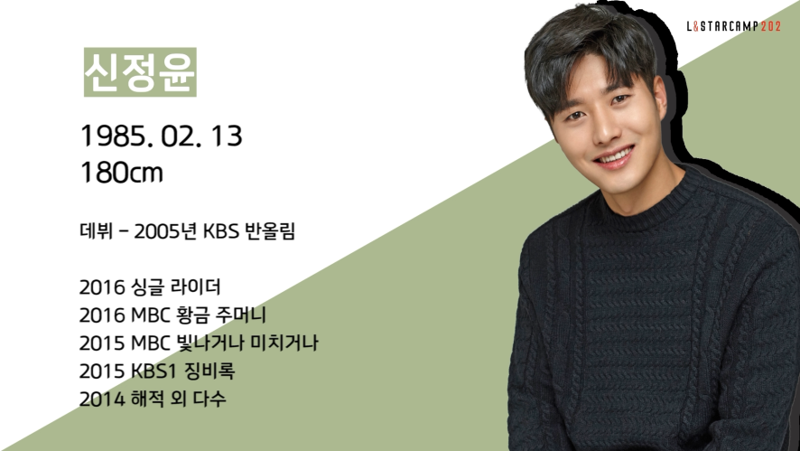 대놓고 홍보하는 우리 신인 ★NEW페★ 신정윤 편