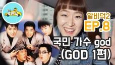 [알비덕 2 덕질드라이브 ]EP.8_국민가수 지오디(GOD①)