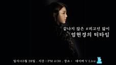 끝나지 않은 #피고인 앓이 엄현경의 티타임