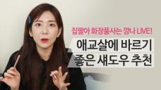 [깡나 KANGNA] 애교살에 바르기 좋은 섀도우 추천 Beauty Line Shadow Recommendation