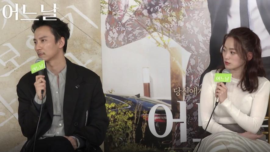 [REPLAY] 김남길 X 천우희 <어느날> 무비토크 라이브 'Kim NamGil X Chun WooHee <Oneday> MovieTalk LIVE'