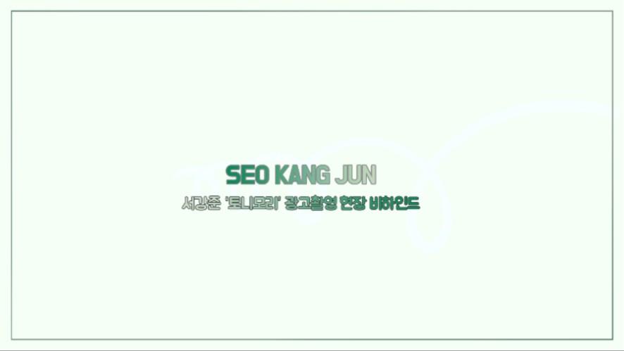 [서강준] '토니모리' 광고촬영 비하인드