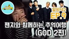 [알비덕 2 덕질드라이브] EP.9_팬지와 함께하는 추억여행 (GOD②)