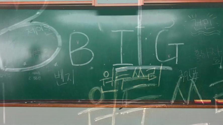 B.I.G(비아이지) - 1.2.3 안무영상 (교실ver.)