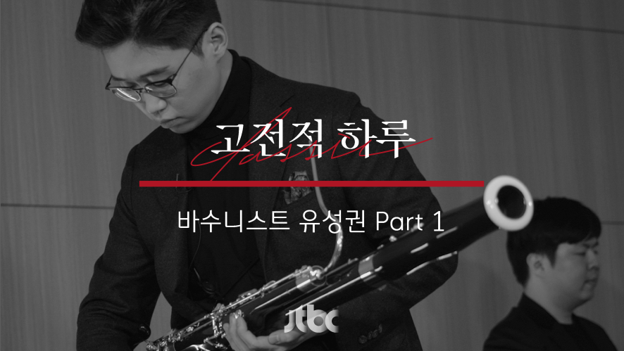 [본편] 고전적 하루 8화 - 유성권 Part 1 Classic today bassoonist Seongkwon Ryu