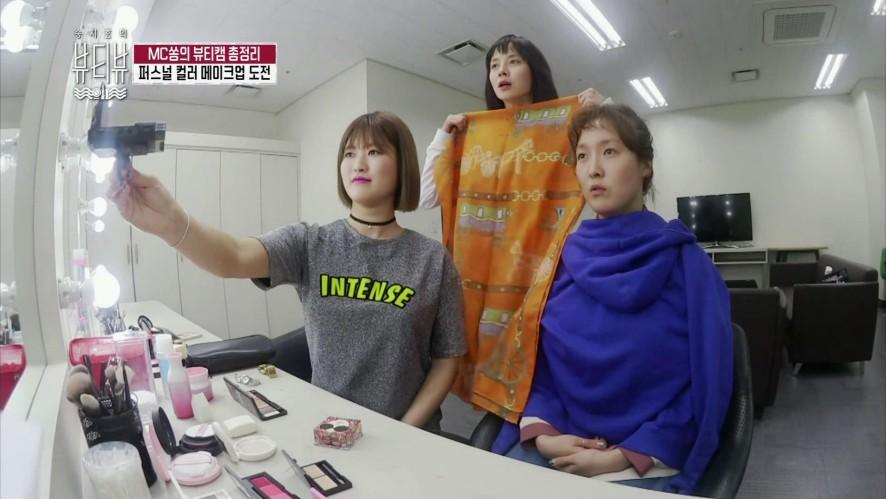 [송지효의 뷰티뷰] MC쏭의 뷰티캠 총정리