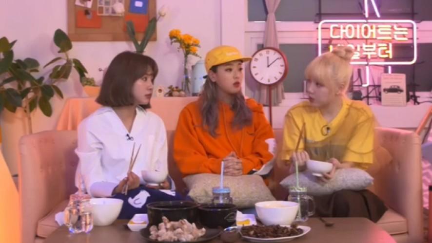 [Replay] Cao Lu, Kisum, Yerin's <NIGHT EATING SHOW> 차오루,키썸,예린 X 같이먹어요