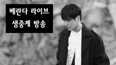 베란다 라이브 생중계 방송!!