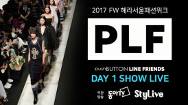 2017F/W Seoul Fashion Week LIVE 서울패션위크 DAY 1 - Opening Show 'PushButton X LINE FREINDS '