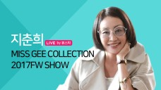 지춘희 MISS GEE COLLECTION 2017FW SHOW 백스테이지 LIVE by 뷰스타