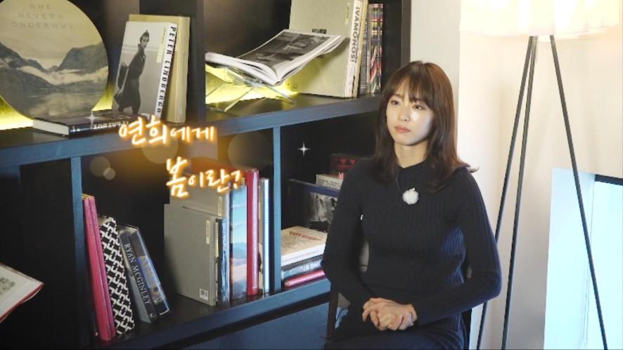 이연희(Lee Yeon Hee)의 봄의 화반(Flower Bibimbob)_#4