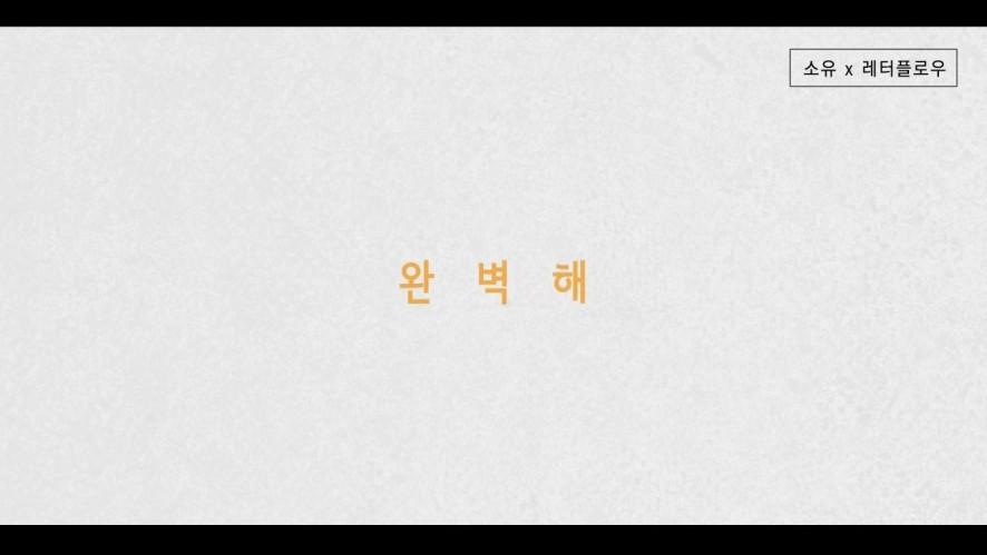 [레터플로우] 소유X레터플로우 완벽해 Special Clip